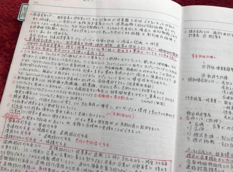 1級建設業経理士財務諸表の学習ノート