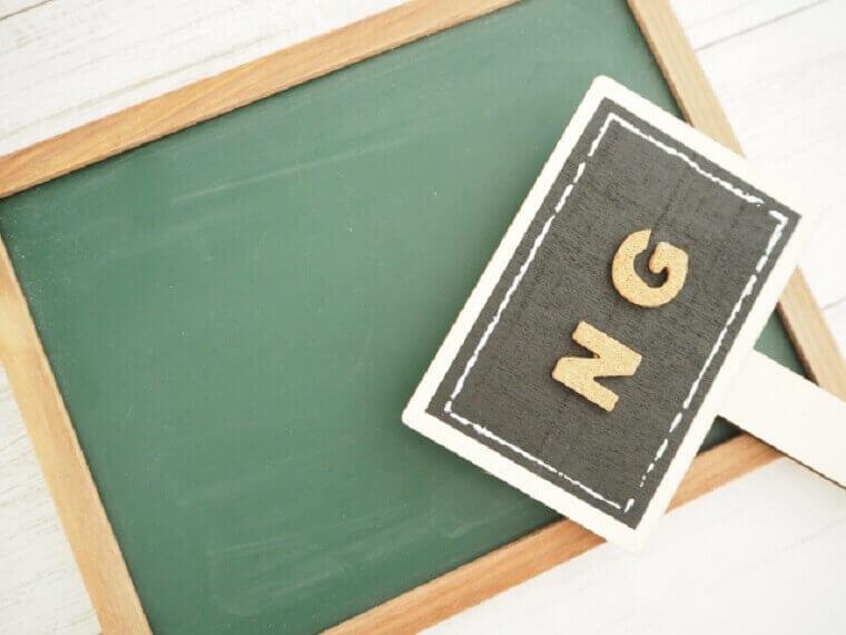 NGと書かれた看板