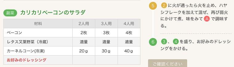 ヨシケイカットミールのレシピ